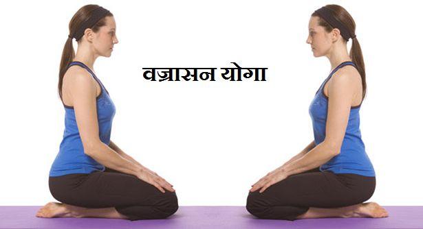 - Yoga Vajrasana - बाल झड़ने से छुटकारा पाने के लिए करे ये योगासन