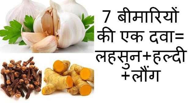 garlic-tumeric-clove-home-remedies