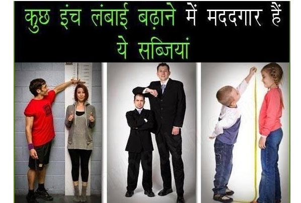 vegetables for hight gain in hindi