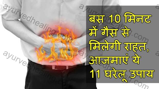 - 11 home remedies for gastric problem in hindi - बस 10 मिनट में गैस से मिलेगी राहत, आजमाएं ये 11 घरेलू उपाय ….