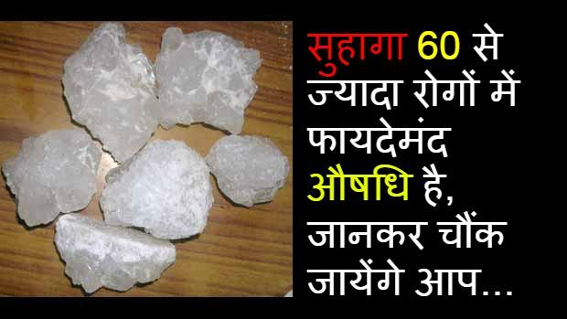 - boracic benefits in hindi - सुहागा 60 से ज्यादा रोगों में फायदेमंद है, जानकर चौंक जायेंगे आप
