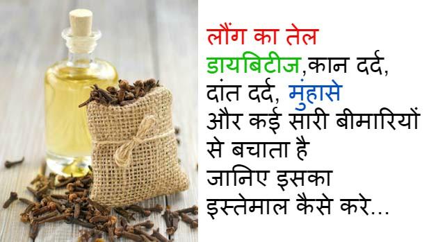 - clove oil benefits in hindi - लौंग का तेल है आयुर्वेदिक गुणों का खजाना, जानिए इसके फायदे