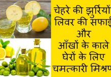 - healthy drink for liver and face and dark circles 218x150 - आयुर्वेद हीलिंग