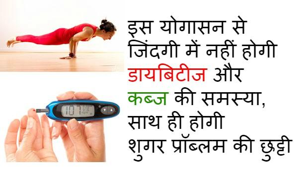 - mayurasana is best for diabetes in hindi - इस योगासन से जिंदगी में नहीं होगी डायबिटीज और कब्ज की समस्या