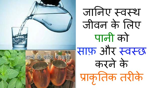 natural-water-purifier-in-hindi