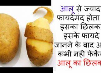 - potato peel benefits 324x235 - आयुर्वेद हीलिंग