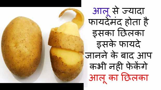 potato peel benefits