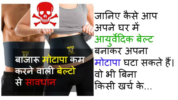 weight-loss-tips using belt in hindi