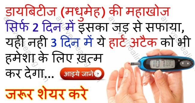 madhumeh-aur-heart-attack-ka-gharelu-ilaj-hindi