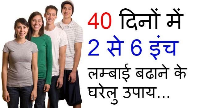 increase height in 40 days