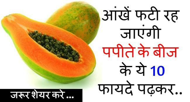 papaya-seeds-benefits