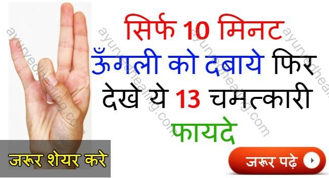 - surya mudra benefits - सिर्फ 10 मिनट ऊँगली को दबाये फिर देखे ये 13 चमत्कारी फायदे