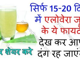 - alovera juice benefits 265x198 - आयुर्वेद हीलिंग
