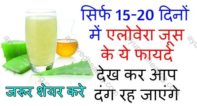 alovera-juice-benefits