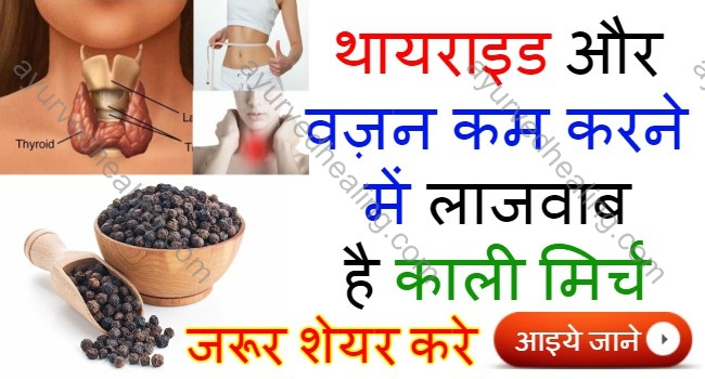 black-pepper-benefit-for-thyroid