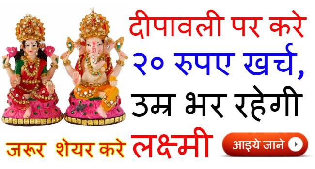 diwali-par-20-rs-se-bne-dhanwan-in-hindi