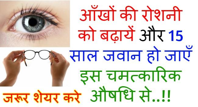 - how to increase eyesight - आँखों की रोशनी बढ़ाये और चेहरे को चमकदार बनाये इस चमत्कारिक औषधि से