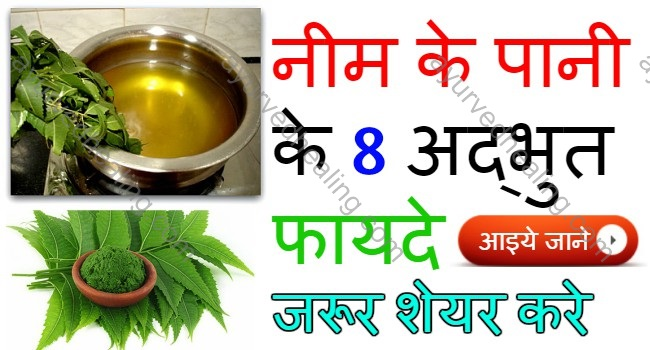 neem-water-benefits