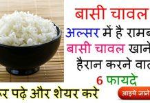 - basi chawal khane ke fayde in hindi 218x150 - आयुर्वेद हीलिंग